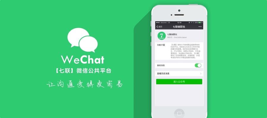 微信公共平台: findjobinjapan