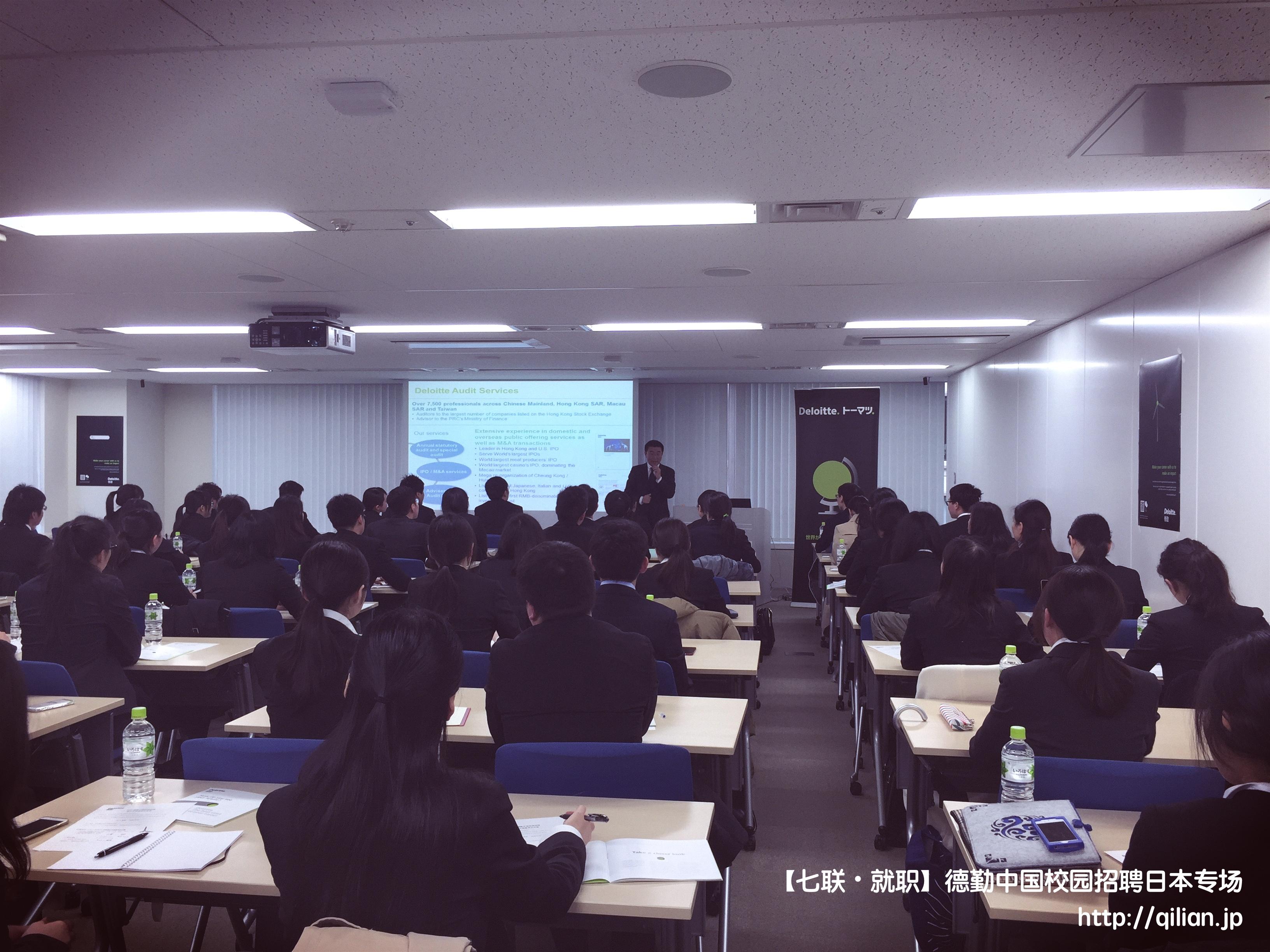 德勤,日本专场,留学生招聘,活动照片